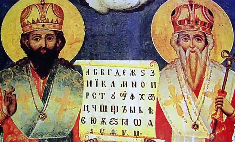Свети Свети Кирил и Методий
