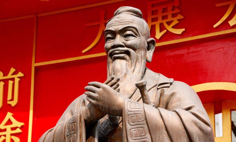 Институт Конфуций